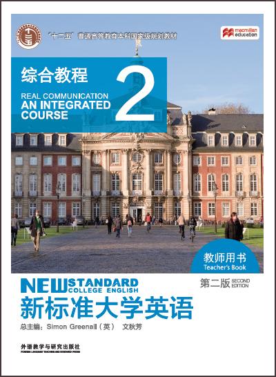 新标准大学英语(第二版)综合教程2 教师用书 含mp3光盘图片